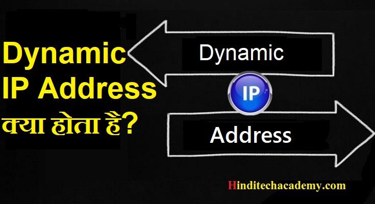 Dynamic IP Address क्या होता है?