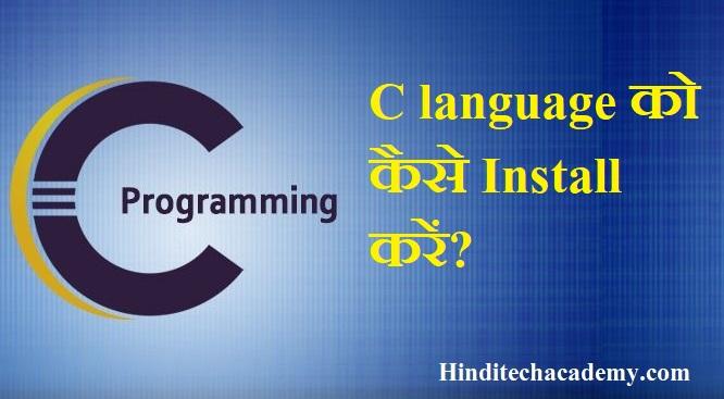 How to Install C language i hindi-C language को कैसे Install करें?