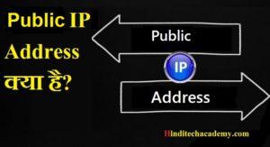Public IP Addresses क्या होता है?
