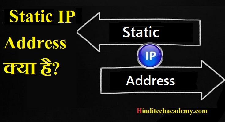 Static IP Address क्या होता है?