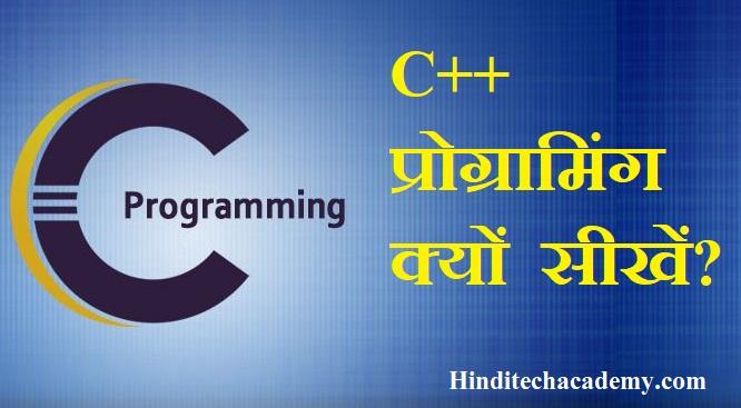 Why to Learn C Programming -C प्रोग्रामिंग क्यों सीखें