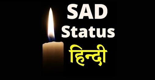 Best Sad Status in Hindi For Whatsapp