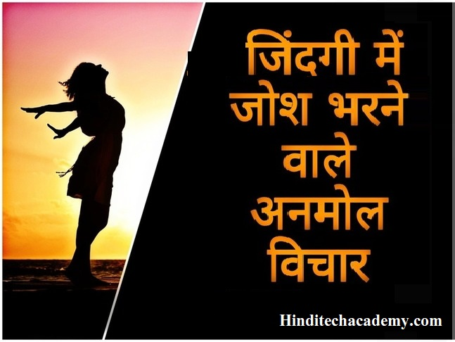 1000+ टॉप बेस्ट Motivational Quotes in Hindi