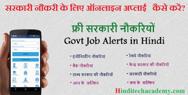 Sarkari Result Website से Government Job Results कैसे देखें?