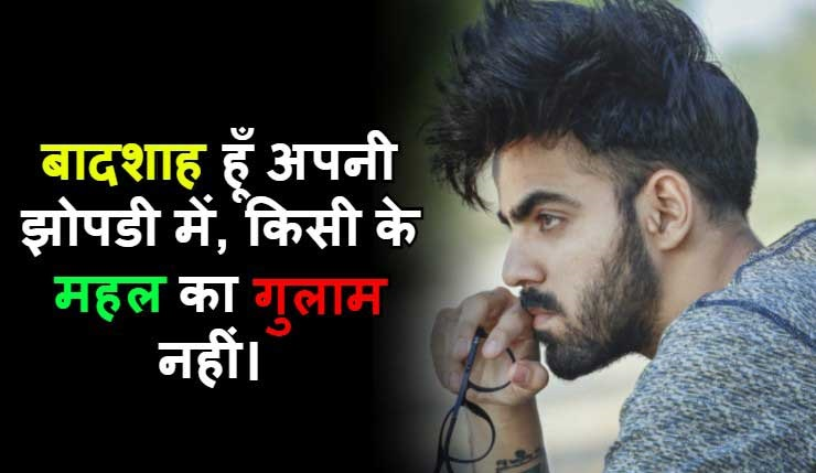 1000+Top best Attitude Status in Hindi for Boys