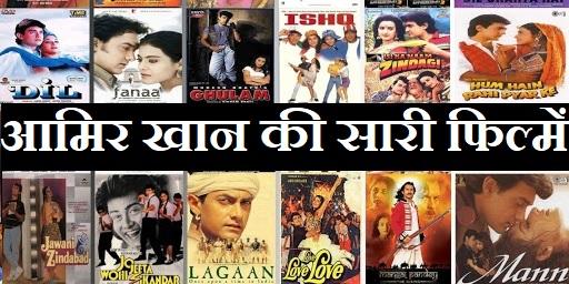 Aamir Khan All Movies List-आमिर खान की सारी फिल्में