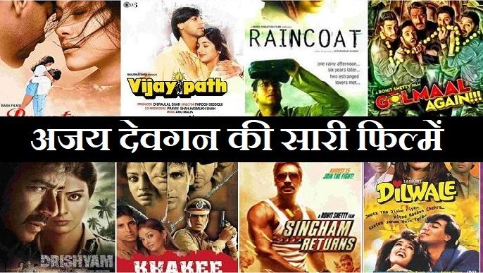 Ajay Devgan all Movies List-अजय देवगन की सारी फिल्में