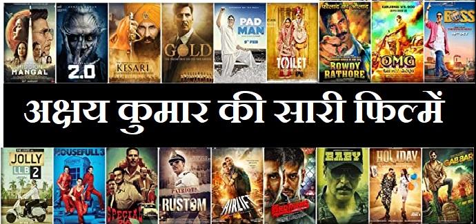 Akshay Kumar all Movies List-अक्षय कुमार की सारी फिल्में