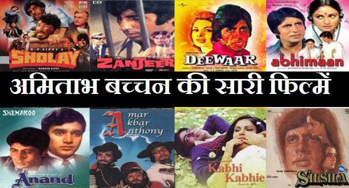 Amitabh Bachchan All Movies List-अमिताभ बच्चन की सारी फिल्में