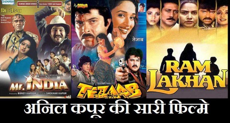 Anil Kapoor All Movies List-अनिल कपूर की सारी फिल्में
