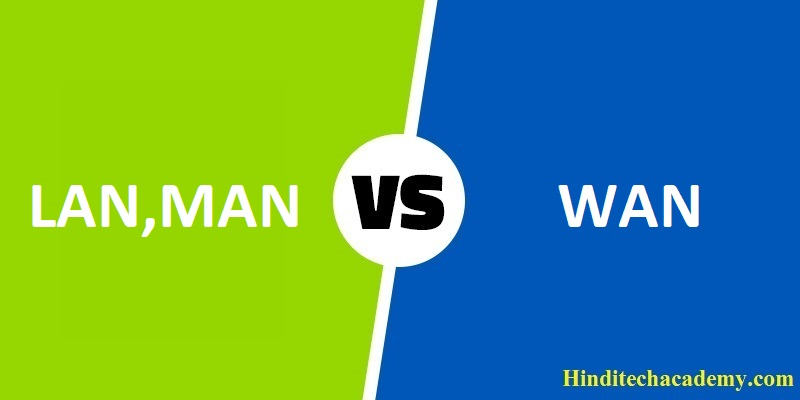 Difference Between LAN, MAN and WAN in Hindi