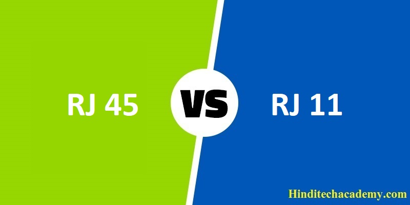 Difference Between RJ45 and RJ11 in Hindi