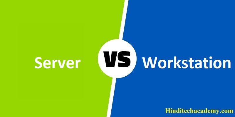 Difference Between Server and Workstation in Hindi