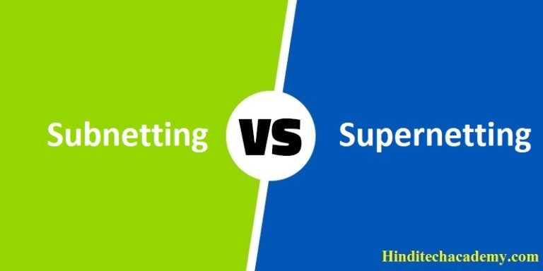 Difference Between Subnetting and Supernetting in Hindi