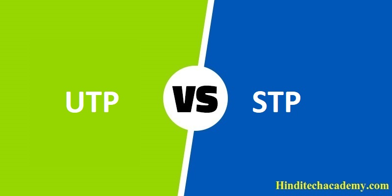 Difference Between UTP and STP Cables in Hindi