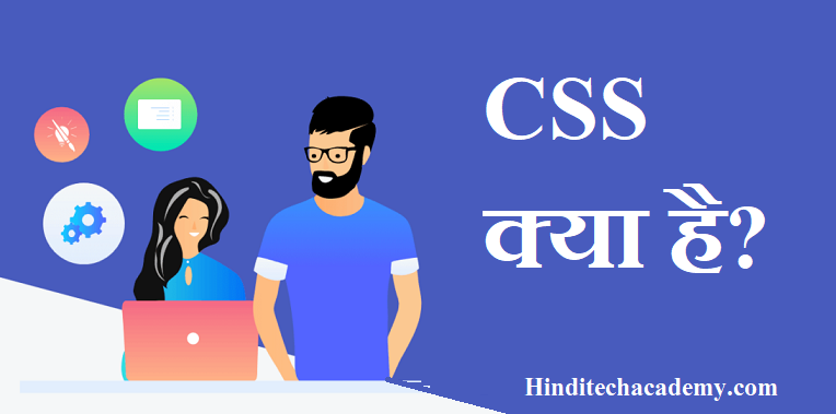 What is CSS in Hindi