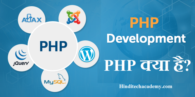 What is PHP in Hindi-PHP क्या है?