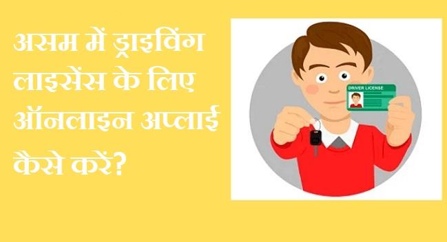 असम में ड्राइविंग लाइसेंस के लिए ऑनलाइन अप्लाई कैसे करें?