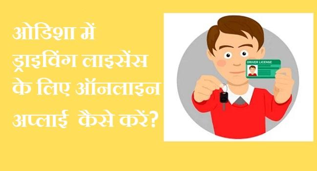 ओडिशा में ड्राइविंग लाइसेंस के लिए ऑनलाइन अप्लाई कैसे करें?