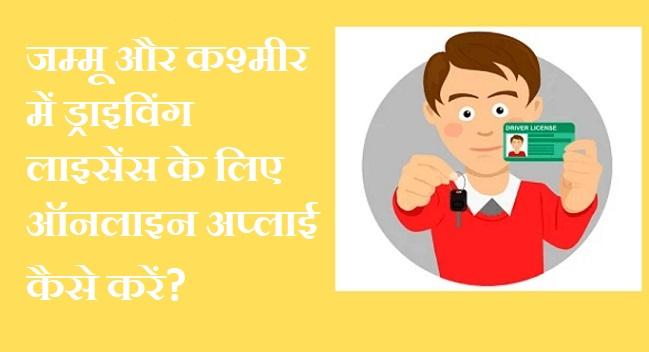 जम्मू और कश्मीर में ड्राइविंग लाइसेंस के लिए ऑनलाइन अप्लाई कैसे करें?