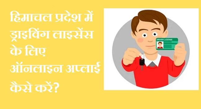 हिमाचल प्रदेश में ड्राइविंग लाइसेंस के लिए ऑनलाइन अप्लाई कैसे करें?